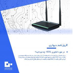 در مورد فناوری مودم ADSL چه میدانید؟