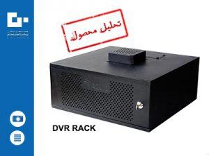 رک اکوئیپ ، مدل ERW-0465D مناسب برای DVR