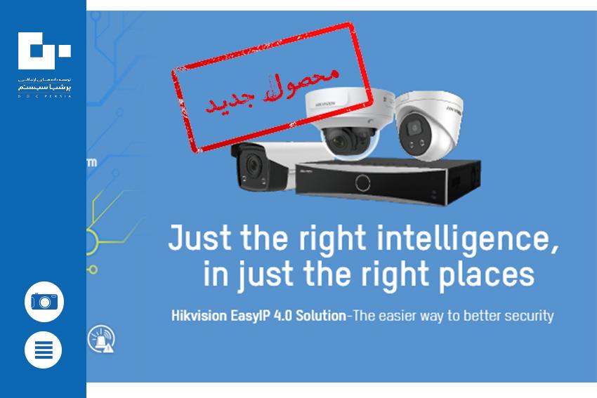 هایک ویژن محصولات مدار بسته سری Easy IP 4.0 به بازار عرضه کرد!