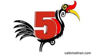 آشنایی با اصول 5S