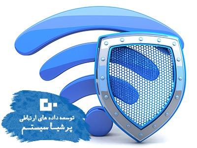 پروتکل های امنیتی وایرلس آشنا شوید