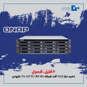 ذخیره ساز NAS تحت شبکه TS-1673U-RP-8G کیونپ