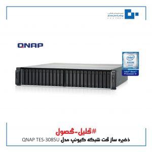 ذخیره ساز تحت شبکه کیونپ مدل QNAP TES-3085U