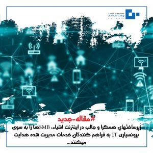 زیرساختهاي همگرا و جالب در اینترنت اشیاء، SMBها را به سوی برونسپاری ITبه فراهم کنندگان خدمات مدیریت شده هدایت میکنند
