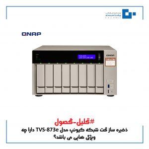 ذخیره ساز تحت شبکه کیونپ مدل TVS-873e