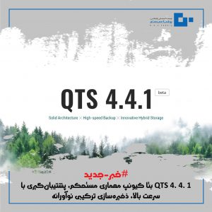 QTS 4. 4. 1 بتا کیونپ معماری مستحکم، پشتیبانگیری با سرعت بالا، ذخیرهسازی ترکیبی نوآورانه