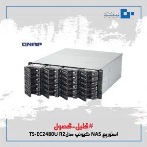 استوریج NAS کیونپ مدلTS-EC2480U R2