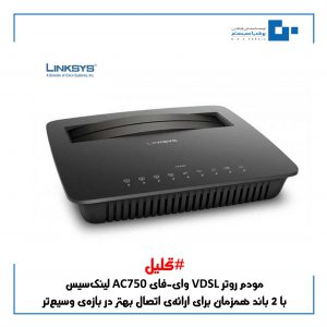 مودم روتر VDSL وای-فای AC750 لینکسیس مدل X6200