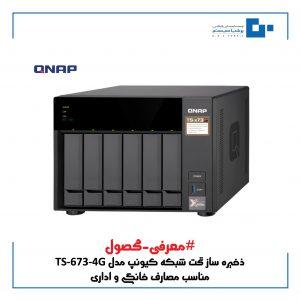 استوریج QNAP مدلTS-673-4G