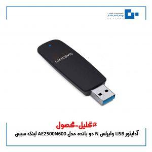 آداپتور USB وایرلس N دو بانده مدل AE2500N600 لینک سیس دارای چه مشخصات دیگری است ؟