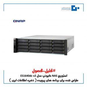 استوریج NAS کیونپ مدل ES1640dc v2 طراحی شده برای برنامه های پیچیده