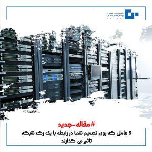 کابینت شبکه