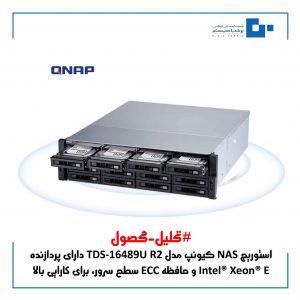 NAS ذخیره ساز تحت شبکه کیونپ مدل TS-1683XU-RP دارای چه مشخصاتی است ؟