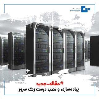 پیادهسازی و نصب درست رک سرور
