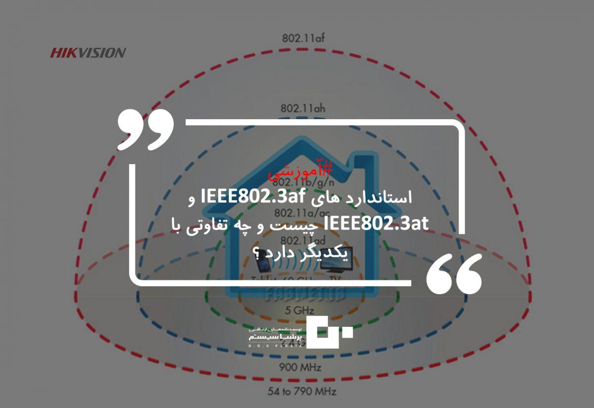 استاندارد IEEE802.3af و IEEE802.3at