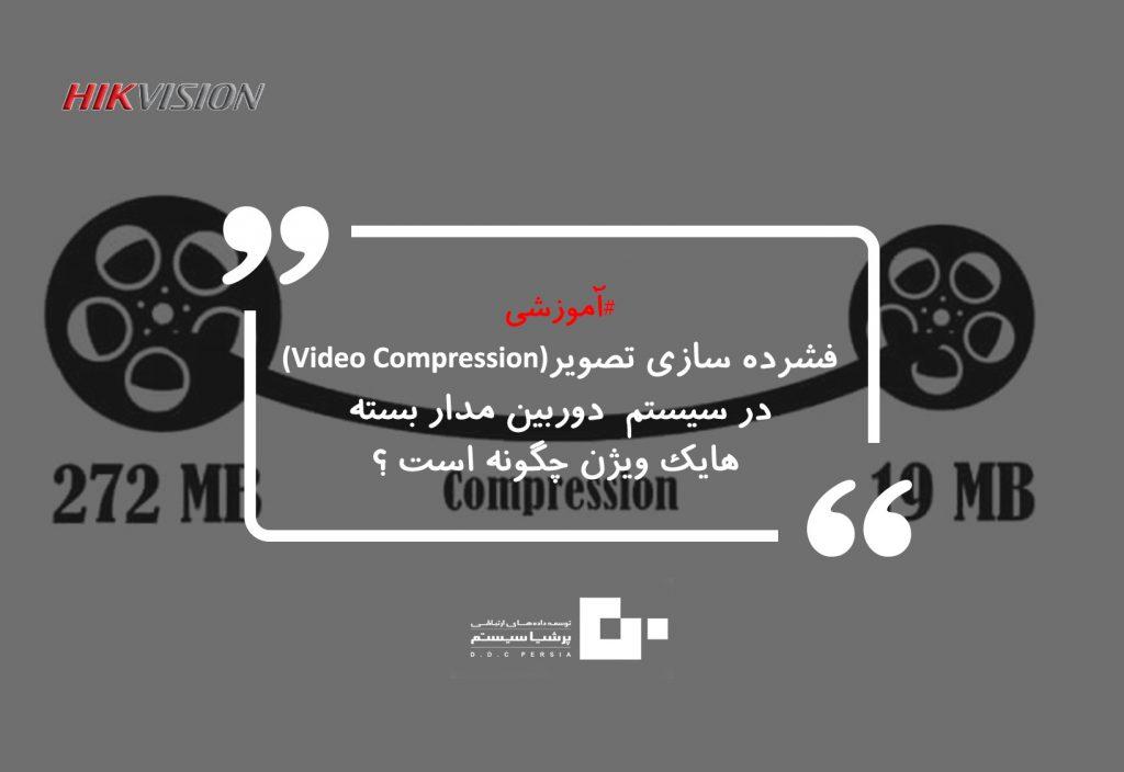 فشرده سازی تصویر – Video Compression در سیستم دوربین مدار بسته هایک ویژن چگونه است ؟