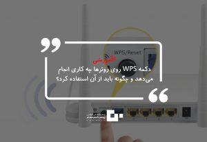 دکمه WPS روی روترها چه کاری انجام میدهد و چگونه باید از آن استفاده کرد؟
