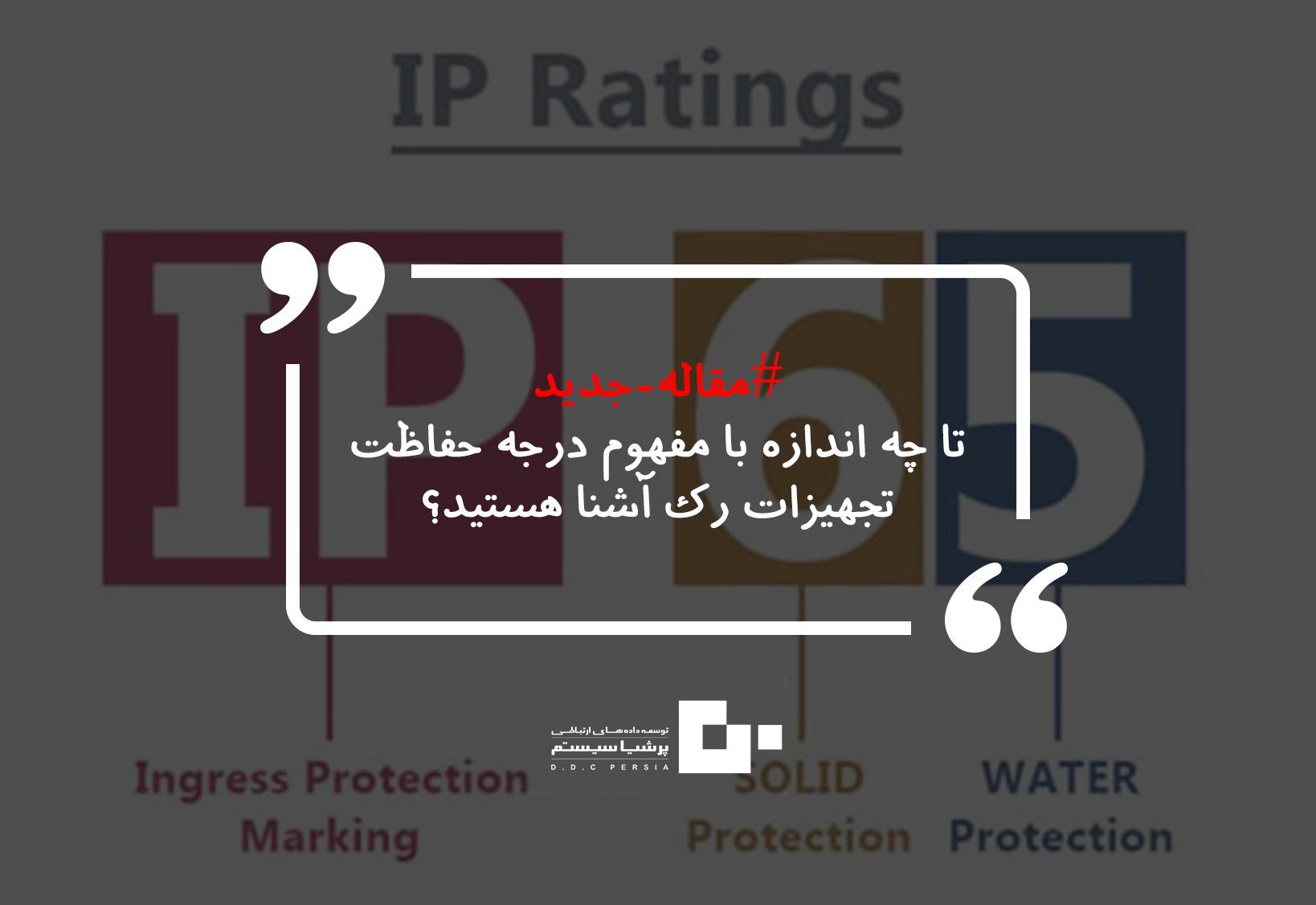تا چه اندازه با مفهوم درجه حفاظت تجهیزات رک آشنا هستید؟