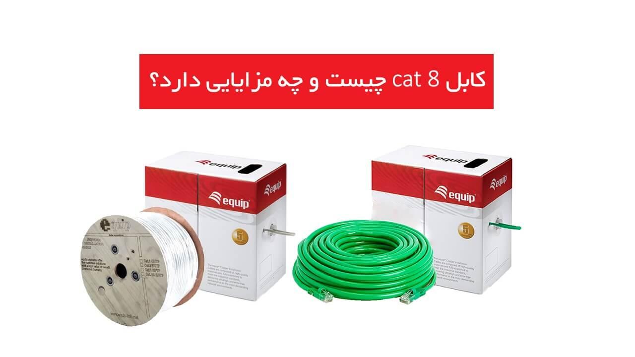 کابل cat 8