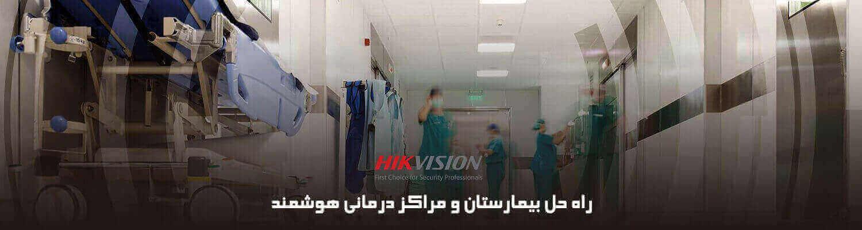 راهکار بیمارستان