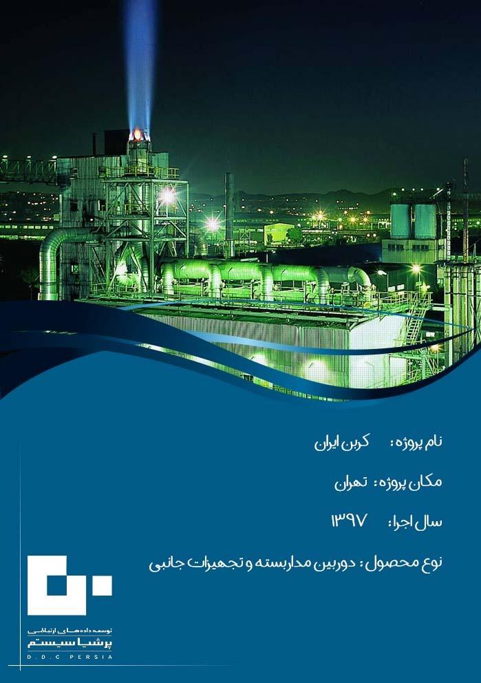 کربن ایران