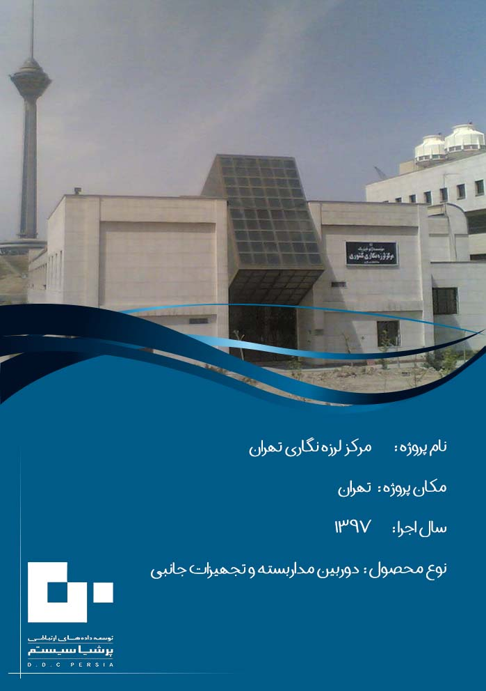 مرکز لرزه نگاری تهران