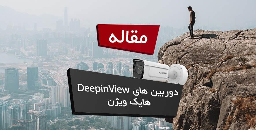دوربین های DeepinView هایک ویژن