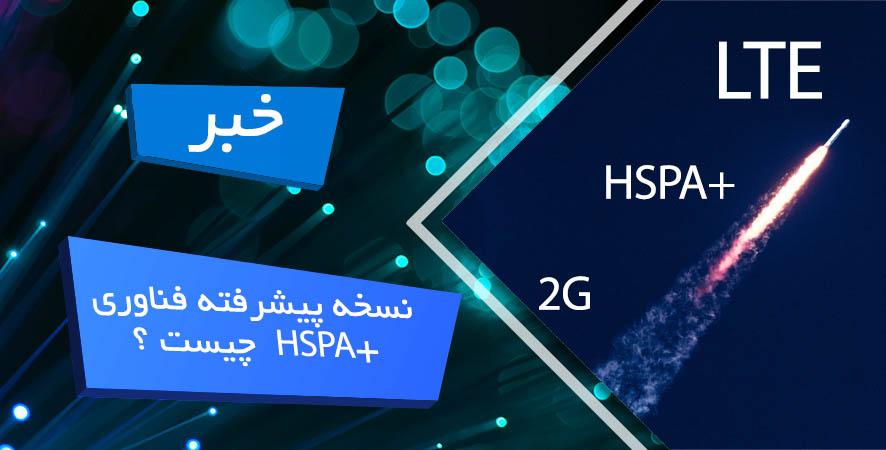 نسخه پیشرفته فناوری3G( HSPA+ ) چیست ؟