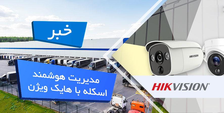 حداکثر عملکرد حمل و نقل را با مدیریت هوشمند اسکله از Hikvision افزایش دهید