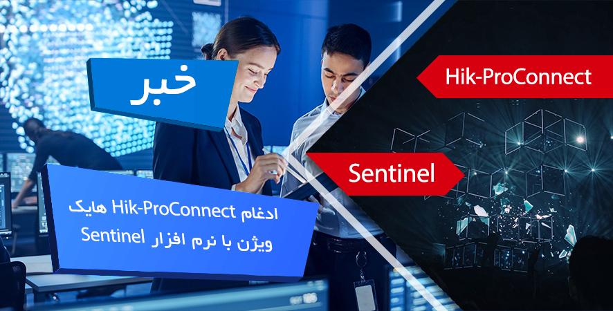 ادغام Hik-ProConnect با نرم افزار Sentinel توسط هایک ویژن