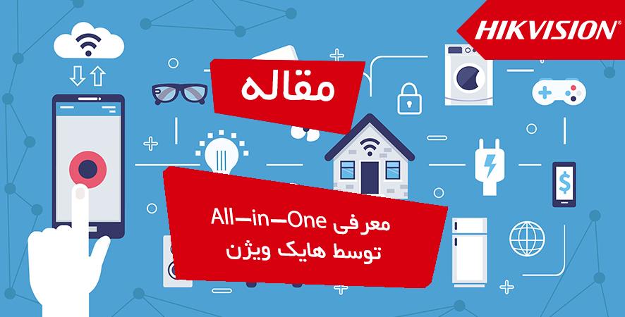 معرفی All-in-One توسط هایک ویژن برای تجمیع راهکارهای امنیتی