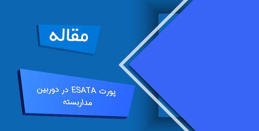 پورت ESATA در دوربین مداربسته چه کاربردی دارد؟