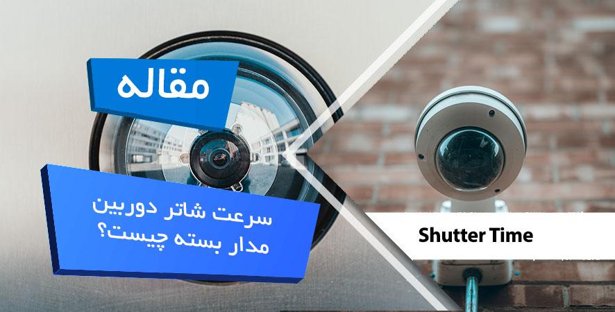 سرعت شاتر دوربین مداربسته یا Shutter Time چیست؟